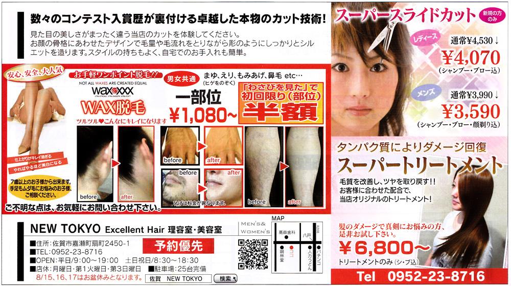 NEW TOKYO 2015年9月キャンペーン