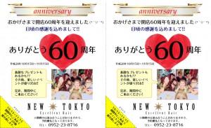 NEW TOKYO 60周年キャンペーン