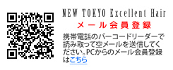 NEW TOKYO Excellent Hair メール会員登録