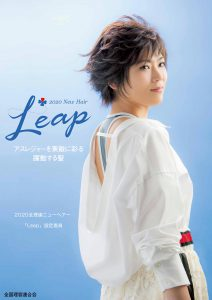 2020全理連ニューヘアー「Leap」設定委員